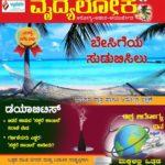 ವೈದ್ಯಲೋಕ - ಏಪ್ರಿಲ್ 2018