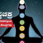ಸಪ್ತಚಕ್ರ - ನಮ್ಮ ದೇಹದ ಶಕ್ತಿ ಕೇಂದ್ರಗಳು