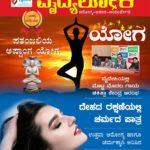 ವೈದ್ಯಲೋಕ - ಜೂನ್ 2019