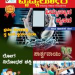 ವೈದ್ಯಲೋಕ - ಜುಲೈ 2019