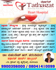 Tathagat hospital add